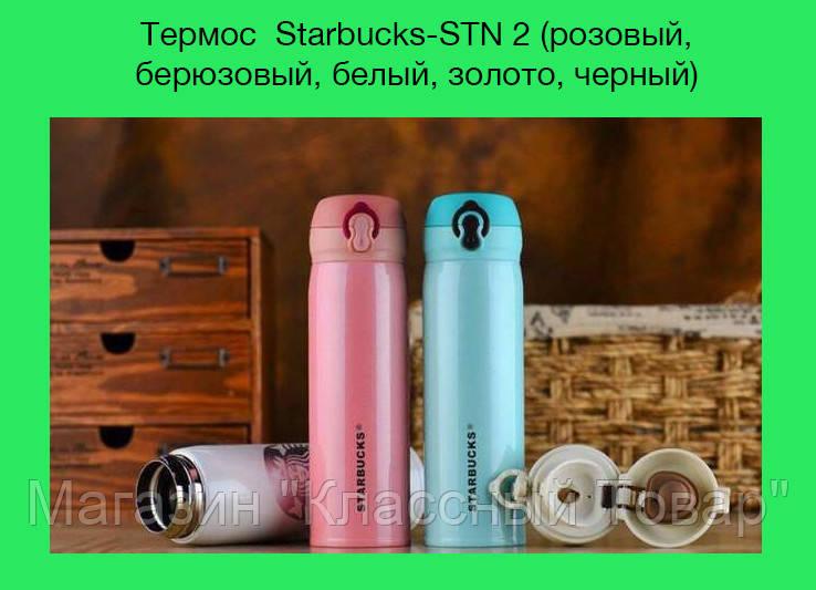 Термос Starbucks-STN 2 (розовый, берюзовый, белый, золото, черный)! Лучший подарок