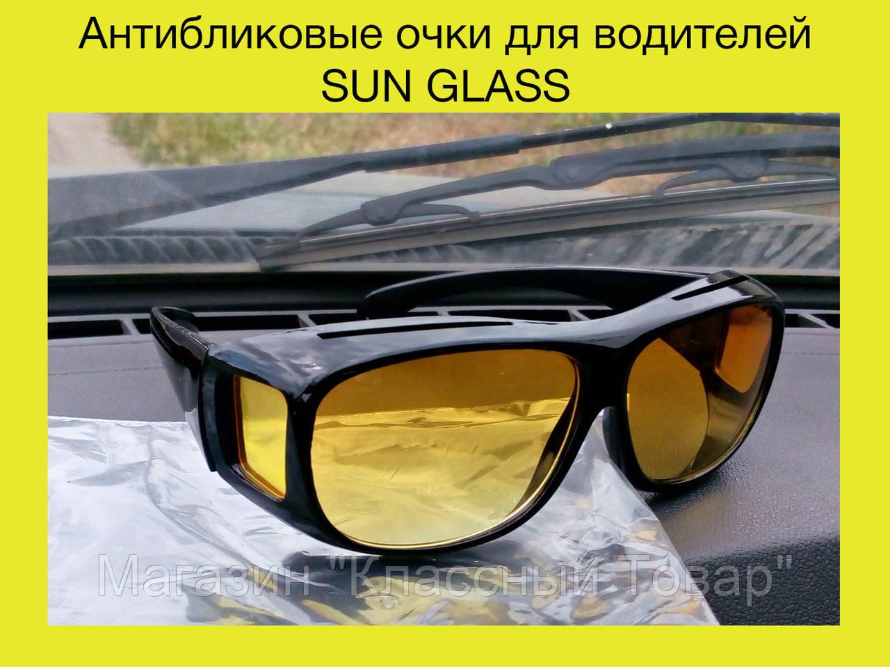 Антибликовые очки для водителей SUN GLASS!Лучший подарок