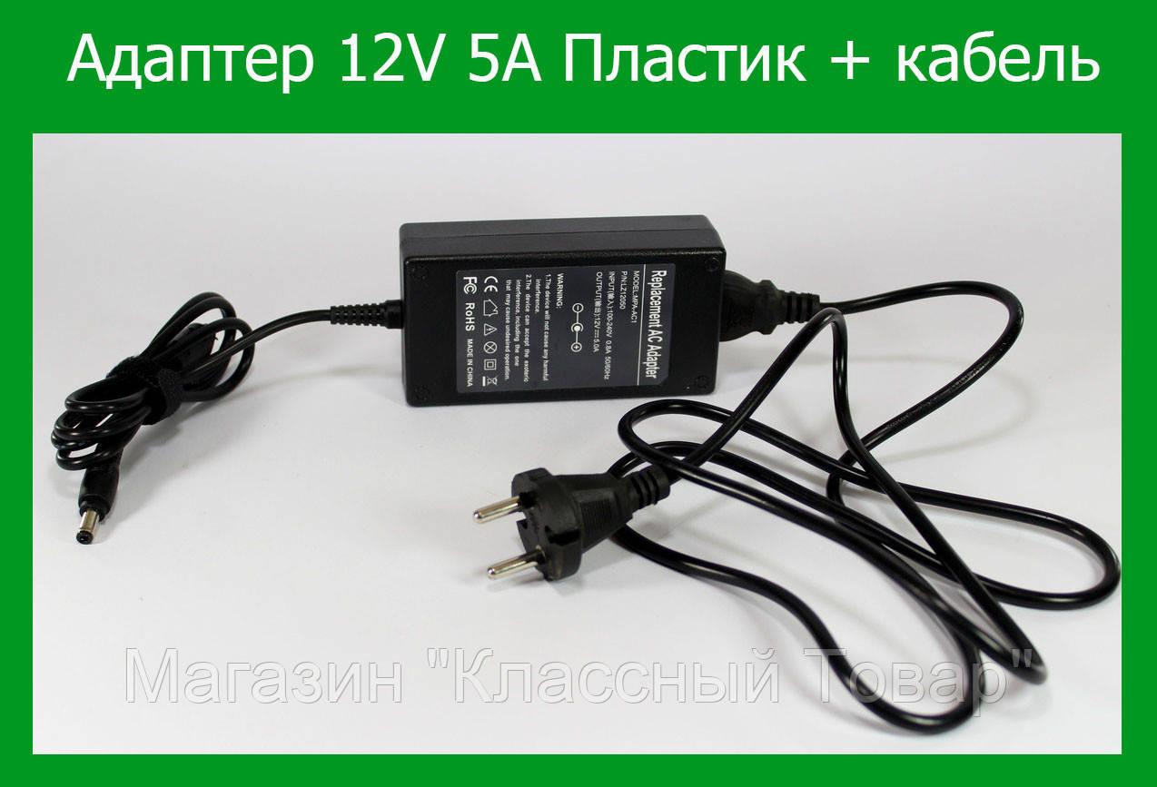 Адаптер 12V 5A Пластик + кабель (разъём 5.5*2.5mm)!Лучший подарок