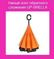 Умный зонт обратного сложения UP-BRELLA монотонный! Лучший подарок, фото 1