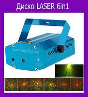 Лазерный проектор диско LASER 6in1! Лучший подарок, фото 1