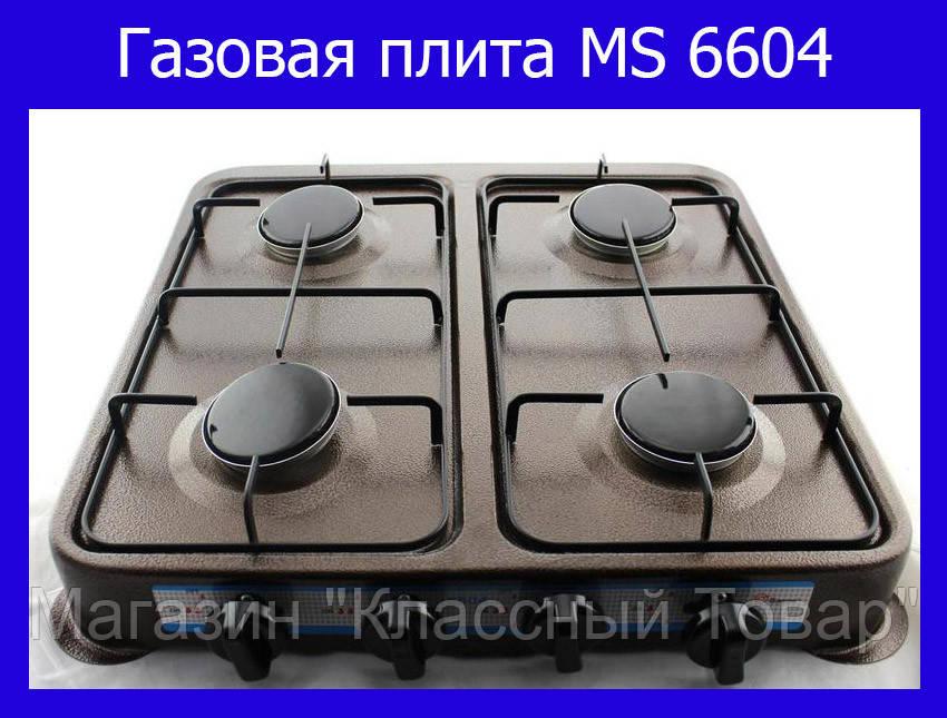 Газовая плита MS 6604 Продажа только ящиком!!!!Лучший подарок