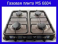 Газовая плита MS 6604 Продажа только ящиком!!!!Лучший подарок, фото 1