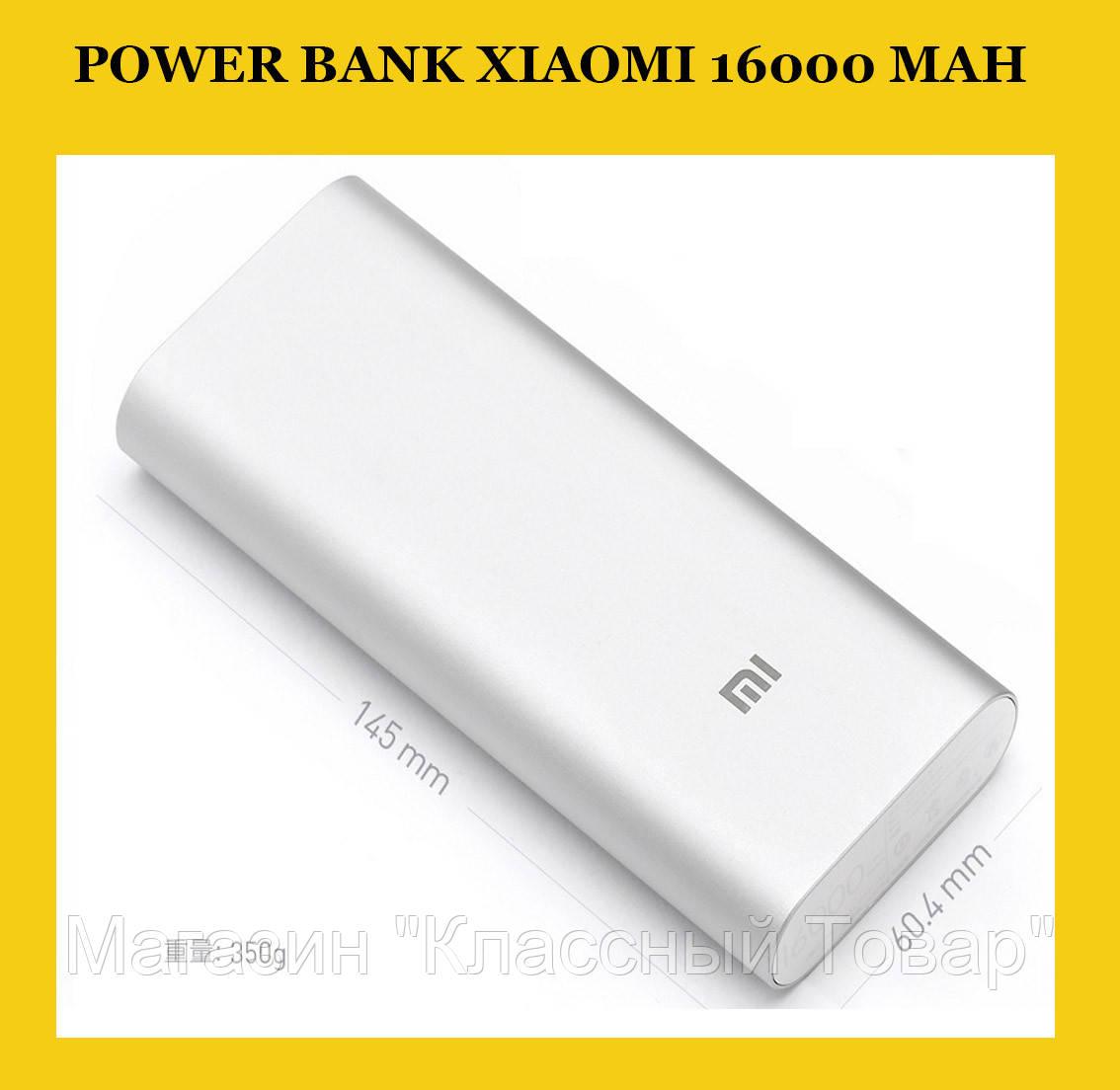 Power Bank Xlaomi 16000 mAh! Лучший подарок