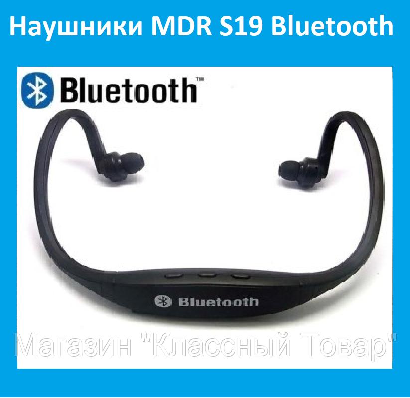 Наушники MDR S19 Bluetooth!Лучший подарок