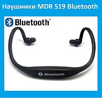 Наушники MDR S19 Bluetooth!Лучший подарок, фото 1
