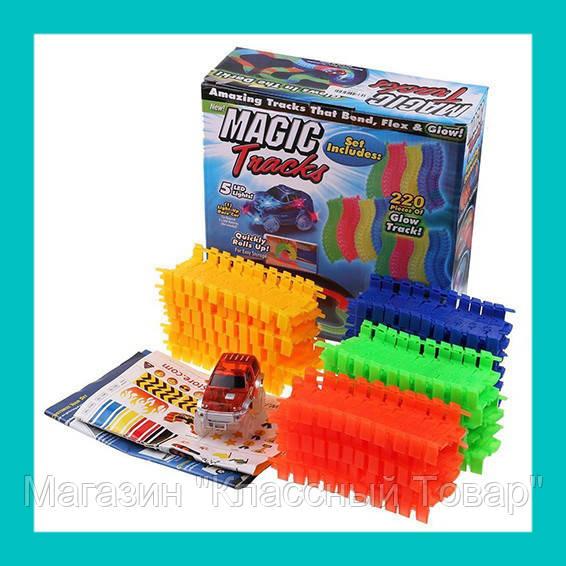Детская гибкая игрушечная дорога Magic Tracks 220 деталей! Лучший подарок
