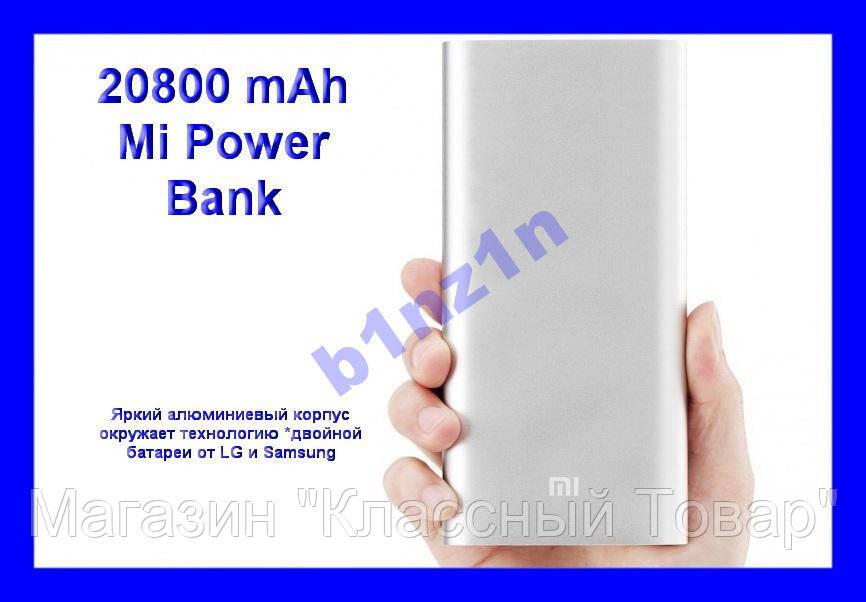 Аккумулятор 20800mAh Power Bank!Лучший подарок
