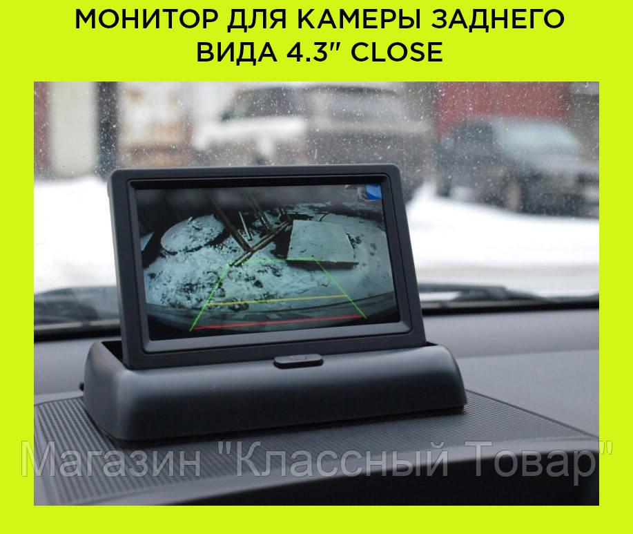 """Монитор для камеры заднего вида 4.3"""" Close!Лучший подарок"""