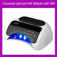 Сушилка для ногтей Beauty nail 18K!Лучший подарок