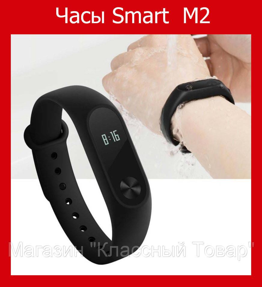Часы Smart M2 фитнес браслет!Лучший подарок