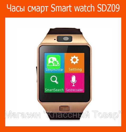Часы смарт Smart watch SDZ09!Лучший подарок