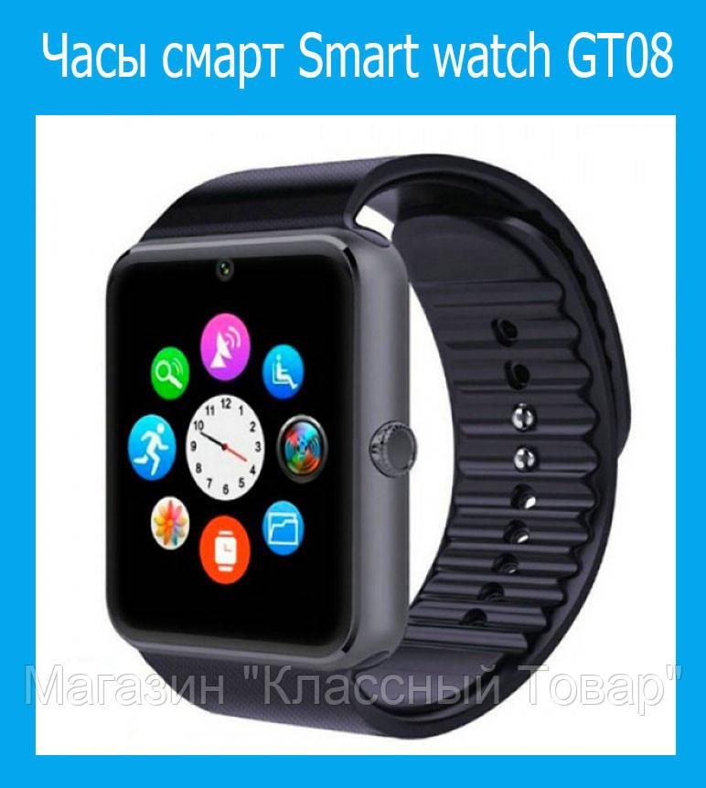 Часы смарт Smart watch GT08! Лучший подарок
