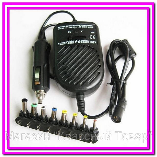 Универсальное автомобильное зарядное устройство для ноутбука 80w! Лучший подарок
