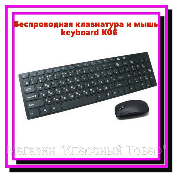 Беспроводная клавиатура и мышь keyboard K06! Лучший подарок