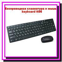 Беспроводная клавиатура и мышь keyboard K06! Лучший подарок, фото 1