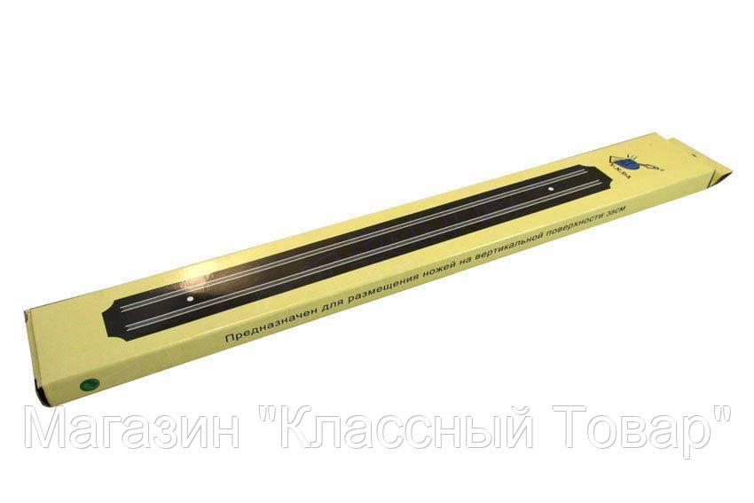 Магнитная Рейка 38 см для ножей!Лучший подарок