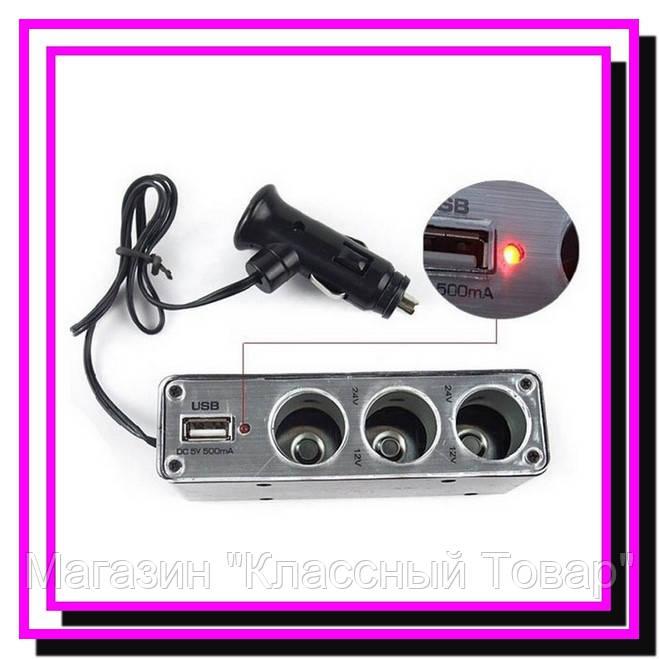 Тройник Разветвитель прикуривателя 12/24V 3 + USB! Лучший подарок