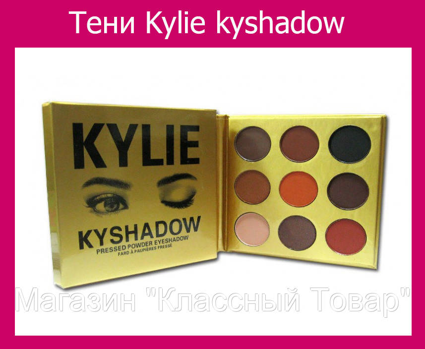 Тени для век Kylie kyshadow! Лучший подарок