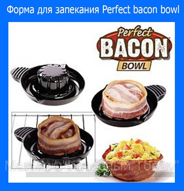 Форма для запекания Perfect bacon bowl!Лучший подарок