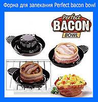 Форма для запекания Perfect bacon bowl!Лучший подарок, фото 1