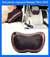 Массажная подушка Massage Pillow 8028!Лучший подарок