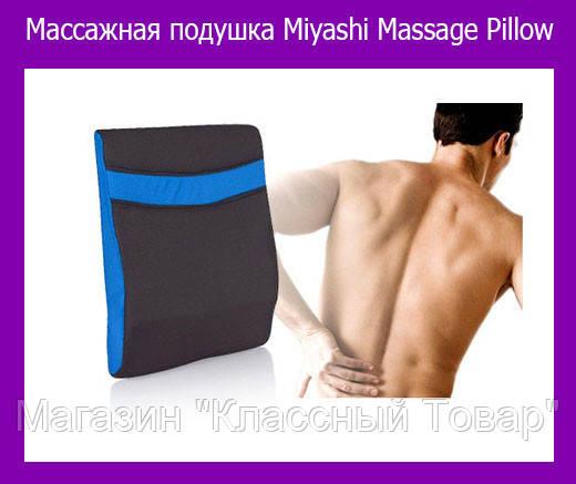 Массажная подушка Miyashi Massage Pillow! Лучший подарок