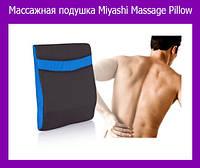 Массажная подушка Miyashi Massage Pillow! Лучший подарок, фото 1