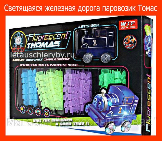 Светящаяся железная дорога паровозик Tомас!Лучший подарок