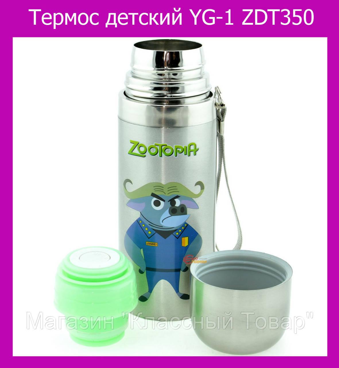 Термос детский YG-1 ZDT350! Лучший подарок