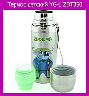 Термос детский YG-1 ZDT350! Лучший подарок, фото 1