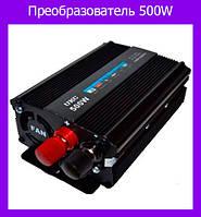 Преобразователь напряжения AC/DC 500W SSK!Лучший подарок