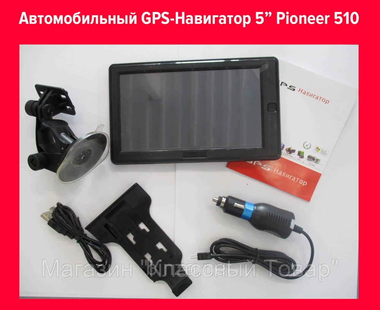 """Автомобильный GPS-Навигатор 5"""" Pioneer 510! Лучший подарок"""