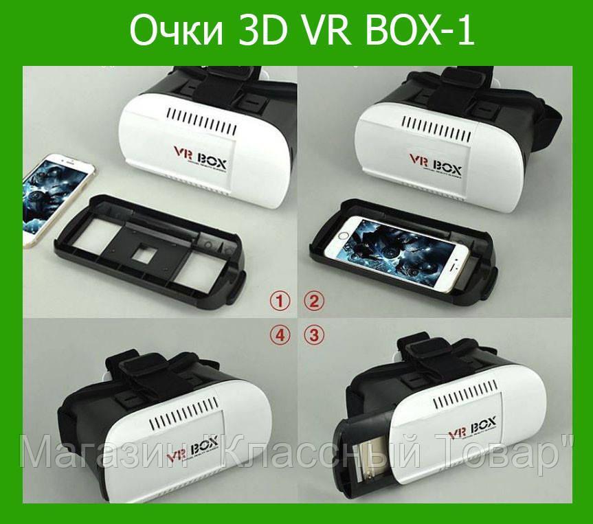Очки виртуальной реальности VR BOX-1! Лучший подарок