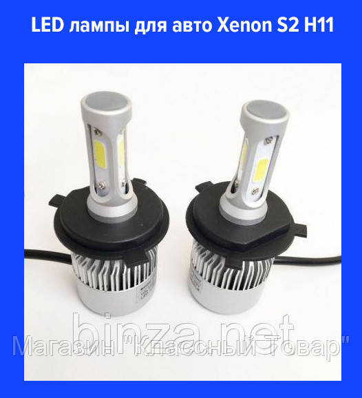 LED лампы для авто Xenon S2 H11 Ксенон!Лучший подарок