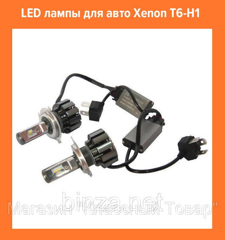 LED лампы для авто Xenon T6-H1 Ксенон! Лучший подарок