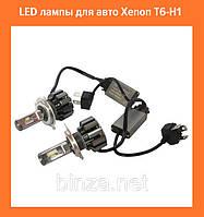 LED лампы для авто Xenon T6-H1 Ксенон!Лучший подарок
