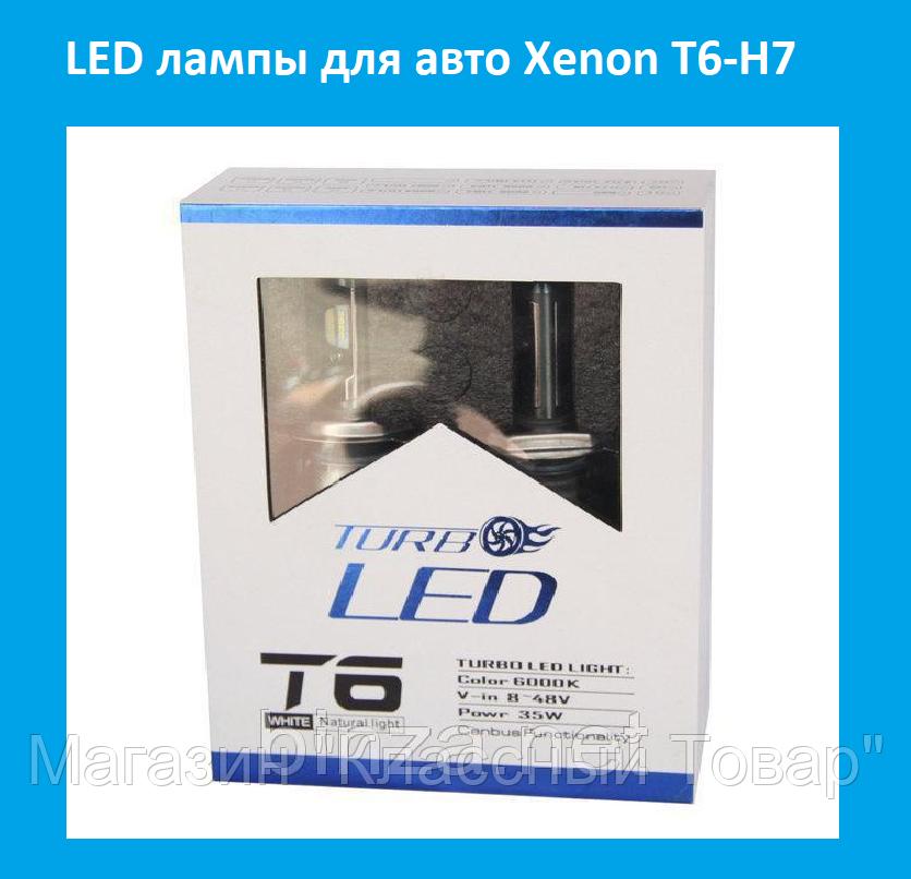LED лампы для авто Xenon T6-H7 Ксенон!Лучший подарок