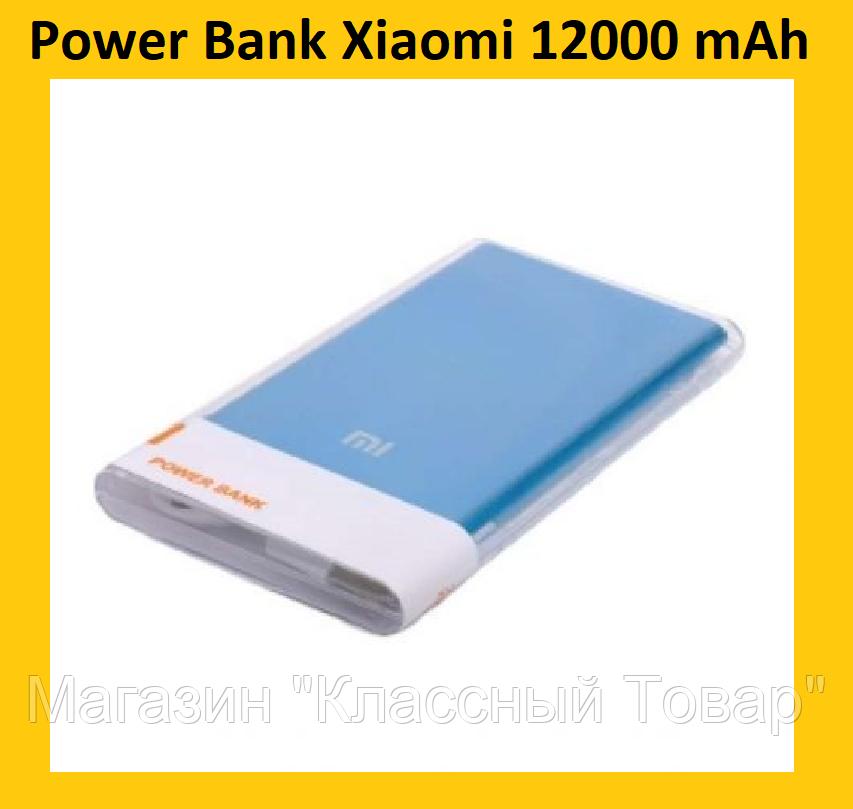 Power Bank Xlaomi Повер Банк 12000 mAh! Лучший подарок