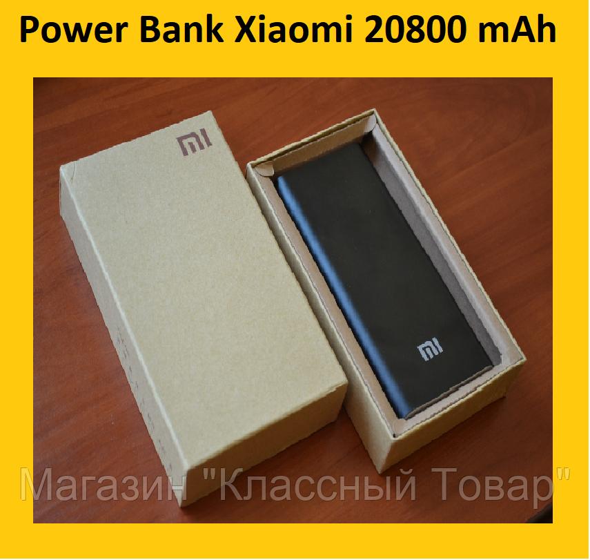 Power Bank Xlaomi Повер Банк 20800 mAh! Лучший подарок