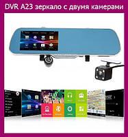 DVR A23 зеркало с двумя камерами! Лучший подарок, фото 1