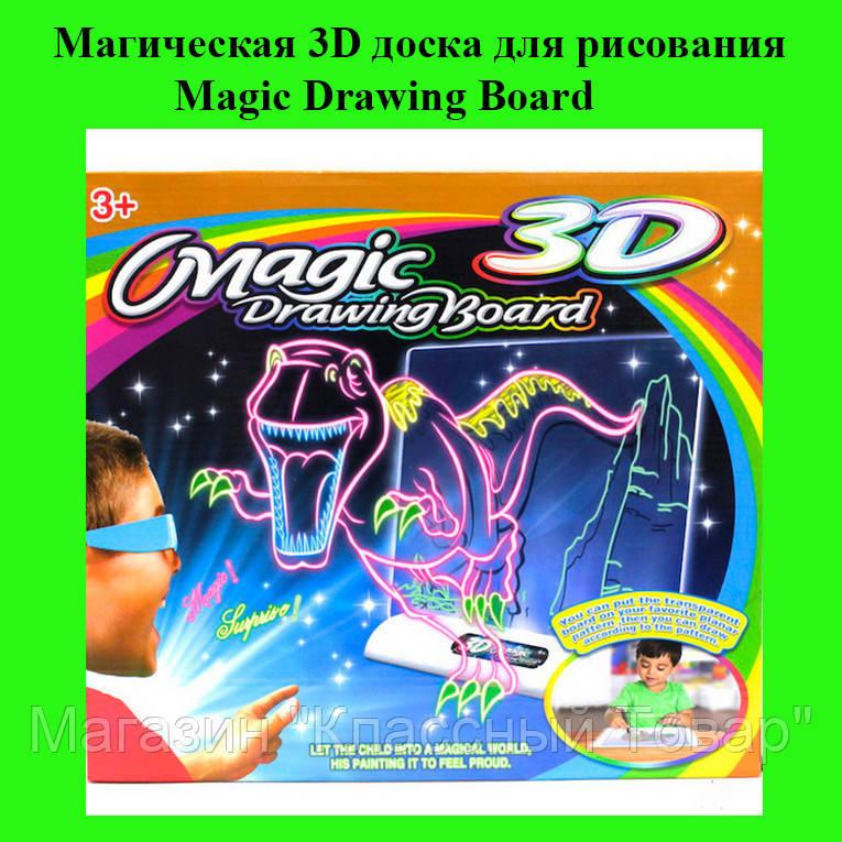 Магическая 3D доска для рисования Magic Drawing Board! Лучший подарок