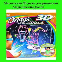 Магическая 3D доска для рисования Magic Drawing Board! Лучший подарок, фото 1