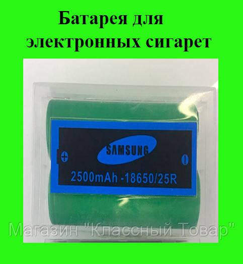 Батарея для электронных сигарет! Лучший подарок