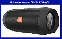 Мобильная колонка SPS JВL E2 (0082)! Лучший подарок, фото 1