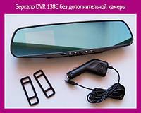 Зеркало DVR 138E без дополнительной камеры! Лучший подарок, фото 1