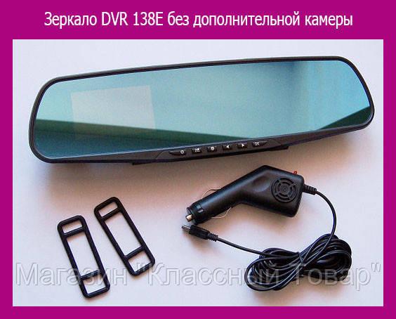 Зеркало DVR 138E без дополнительной камеры! Лучший подарок