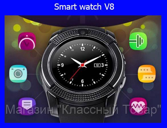 Часы смарт Smart watch V8! Лучший подарок
