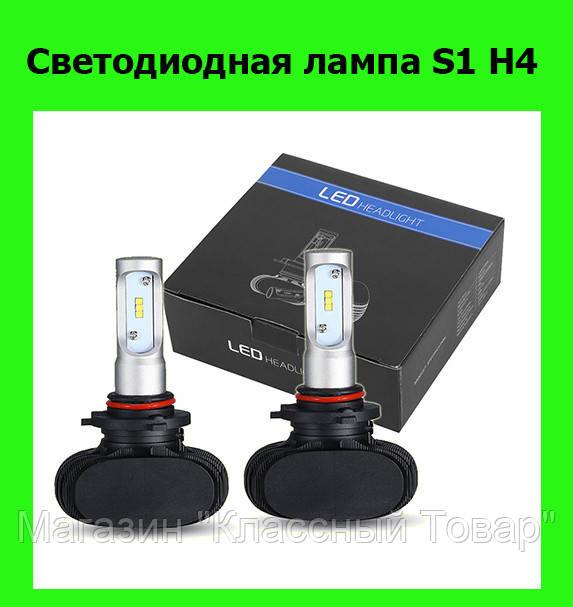 Светодиодная лампа S1 H4! Лучший подарок