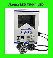 Лампа LED T6-H4 LED!Лучший подарок